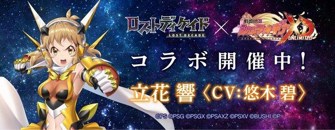 ロストディケイド【戦姫絶唱シンフォギアXD】コラボ