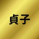 貞子コラボ