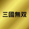 三國無双シリーズ