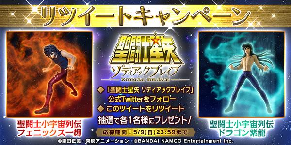 『聖闘士星矢ゾディブレ』、聖闘士小宇宙列伝の一輝、紫龍プレゼント企画を開催