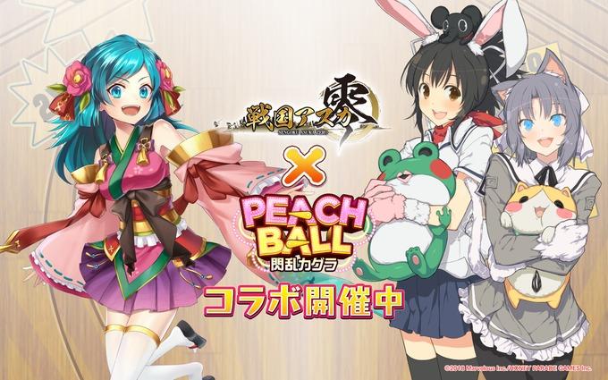 PEACH BALL閃乱カグラコラボ