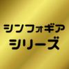 シンフォギアシリーズコラボ