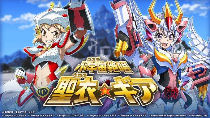 シンフォギアXD/聖闘士星矢コラボ