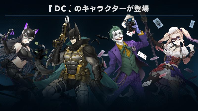DCコミックコラボ