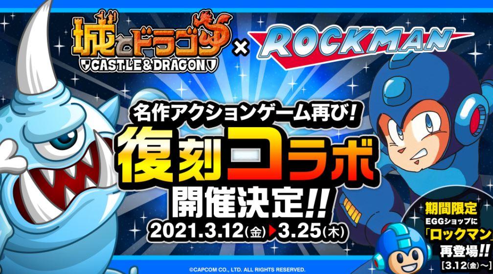 城とドラゴン【ロックマン】コラボ