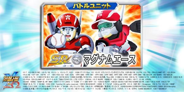 スーパーロボット大戦X-Ωコラボ