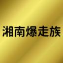 湘南爆走族コラボ