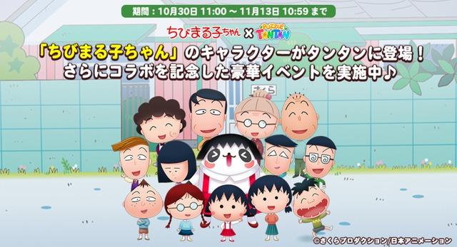 LINEパズルタンタン【ちびまる子ちゃん】コラボ