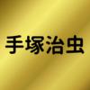 手塚治虫キャラコラボ