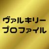 ヴァルキリープロファイルコラボ