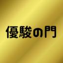 優駿の門コラボ